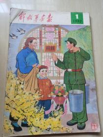 解放军画报 1982年第1期