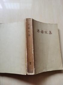 沫若文集2(1957年1版1印)