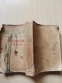 干部必读 苏联共产党(布)历史简要读本