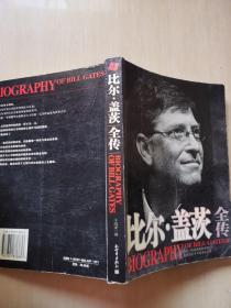 比尔盖茨全传( 新世界出版社)