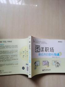 """""""图""""谋职场:最经济的图形沟通+图谋职场:思维导图实战手册【两本和售】"""