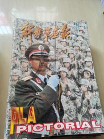 解放军画报 1997年第7期