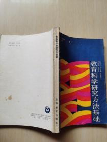 教育科学研究方法基础(扉页破内页有字迹)