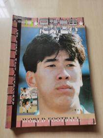 足球世界 1995年14期