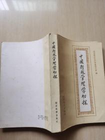 中国行政管理学初探