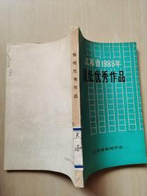 江苏省1988年报纸优秀作品