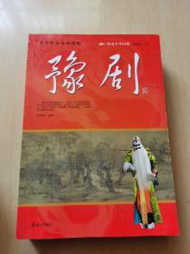 阅读中华国粹:青少年应该知道的豫剧