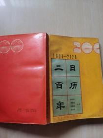 二百年日历(1901-2120)有点受潮