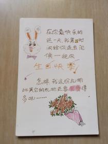 明信片 生日快乐 1张