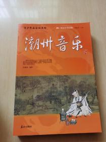 阅读中华国粹:青少年应该知道的潮州音乐