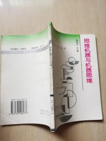 思维机器与机器思维(思维科学丛书)