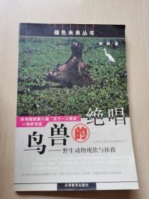 鸟兽的绝唱:野生动物现状与拯救