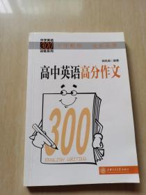 中学英语300训练系列:高中英语高分作文(拓展版)