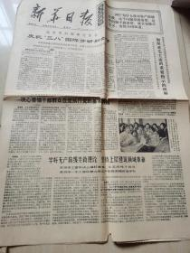 新华日报1975年3月9日 见图