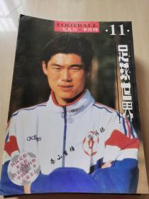 足球世界 1996年11期 带海报