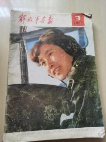 解放军画报 1983年第3期