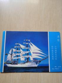 明信片:帆船