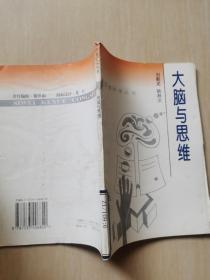 大脑与思维(思维科学丛书)