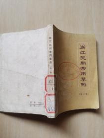 浙江民间常用草药(第二集)