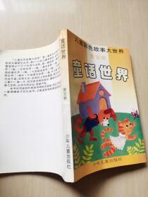 童话世界 黄宝卷