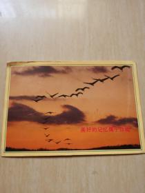 实寄明信片:美好的记忆属于你我 1张