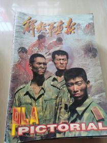 解放军画报 1998年第9期
