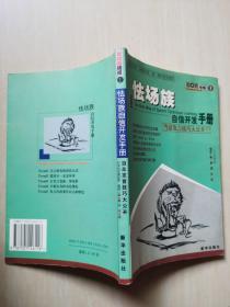怯场族自信开发手册