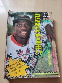 足球世界 1995年22期