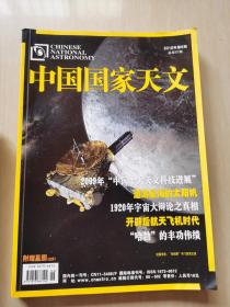 中国国家天文 2010年第6期