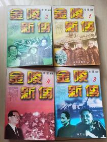 金陵新传(全4册)