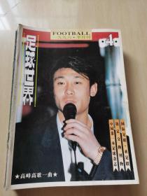 足球世界 1996年4期 带海报