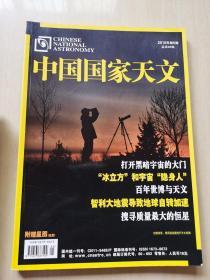 中国国家天文 2010年第5期
