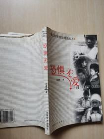 """恐惧无爱:中国""""另类孩子""""教育报告(鲁迅文学奖报告文学获奖者丛书)"""
