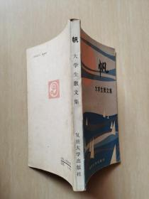 帆 大学生散文集