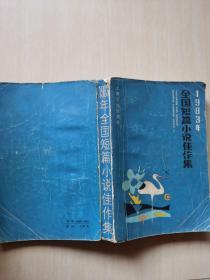 1983年全国短篇小说佳作集