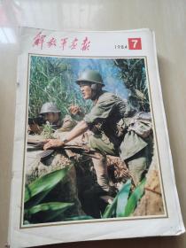 解放军画报 1984年第7期 缺页