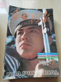 解放军画报 1992年第7期