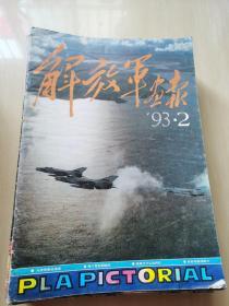 解放军画报 1993年第2期 缺页