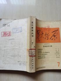 星火燎原丛书(7)淮海战役专辑