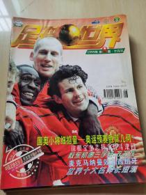 足球世界1999年8期