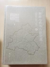 黄淮七省考古新发现(2011-2017年上下)未拆封