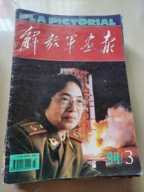 解放军画报 1994年第3期