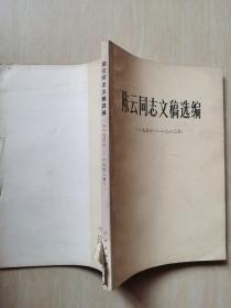 陈云同志文稿选编(1956 -1962)