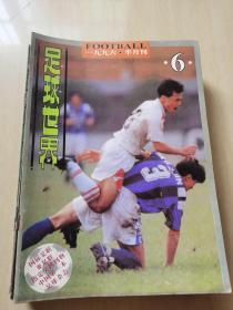 足球世界 1996年6期 带海报