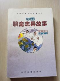 彩图聊斋志异故事