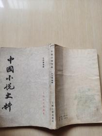 中国小说史料