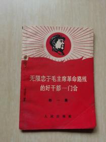 无限忠于毛主席革命路线的好干部——门合