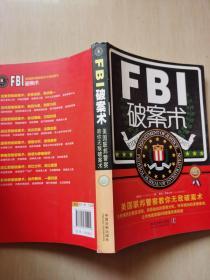 FBI破案术:美国联邦警察教你无敌破案术
