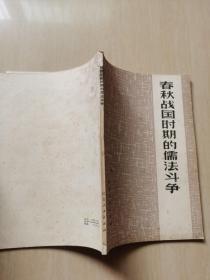 春秋战国时期的儒法斗争(有点受潮)