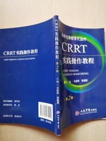 CRRT实践操作教程 第2版